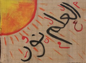 "painting of a sun with Arabic word ""wisdom"""